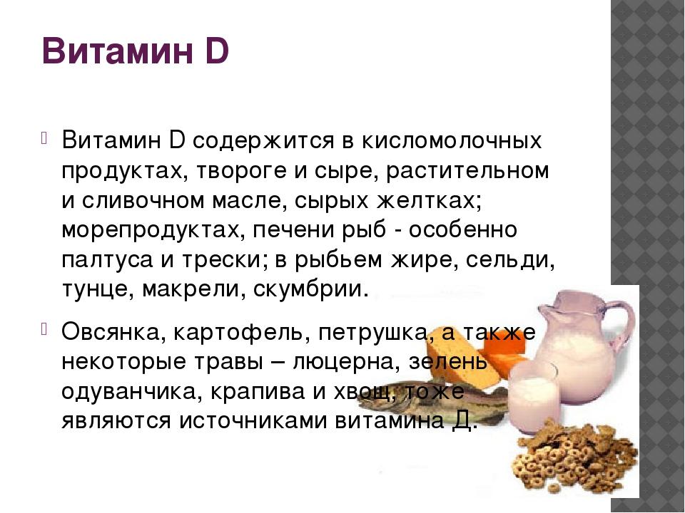 Витамин D Витамин D содержится в кисломолочных продуктах, твороге и сыре, рас...