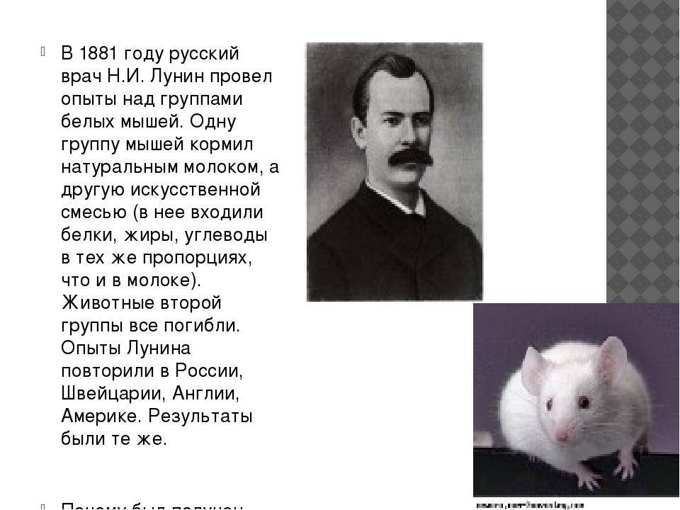 В 1881 году русский врач Н.И. Лунин провел опыты над группами белых мышей. Од...