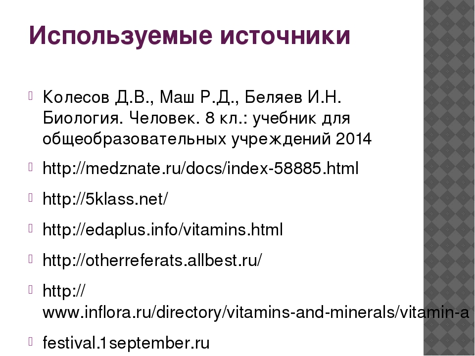 Используемые источники Колесов Д.В., Маш Р.Д., Беляев И.Н. Биология. Человек....