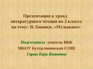 Презентация к уроку литературного чтения во 2 классе на тему: В. Бианки. «Муз