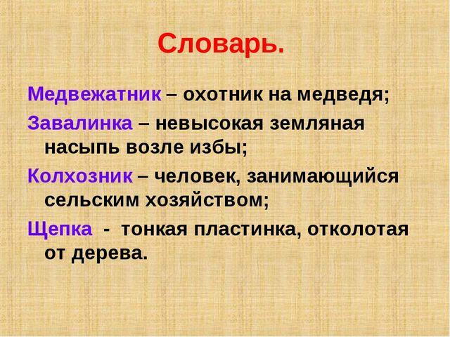 Словарь. Медвежатник – охотник на медведя; Завалинка – невысокая земляная нас...