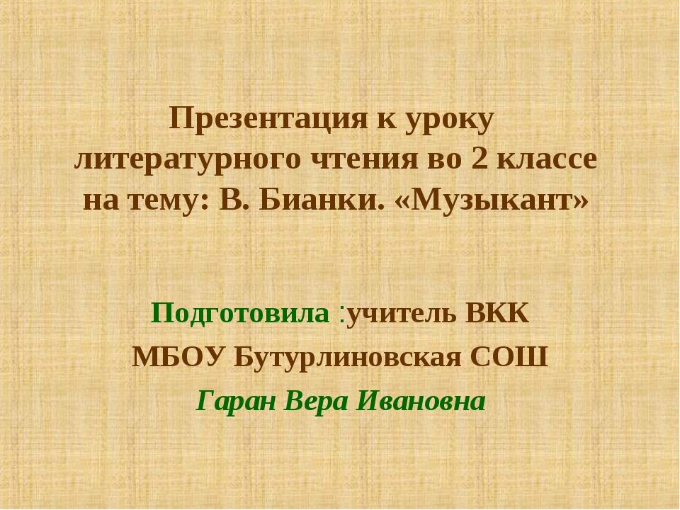 Презентация к уроку литературного чтения во 2 классе на тему: В. Бианки. «Муз...