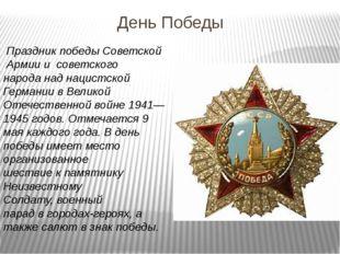 День Победы Праздник победы Советской Армии и советского народанаднацист