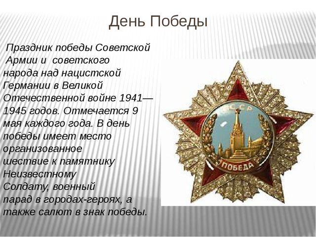День Победы Праздник победы Советской Армии и советского народанаднацист...