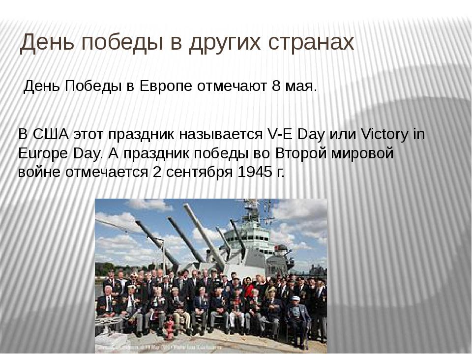 День победы в других странах День Победы в Европеотмечают8 мая. ВСШАэто...