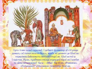 Орта Азия халықтарының әдебиеті фольклор дәстүрінде дамып, сақталып келген бо