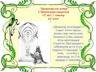 """""""Джавахир аль-асмар"""" (""""Жемчужное ожерелье) «Түнгі әңгімелер алқасы» «Джавахи"""