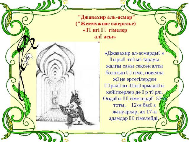 """""""Джавахир аль-асмар"""" (""""Жемчужное ожерелье) «Түнгі әңгімелер алқасы» «Джавахи..."""