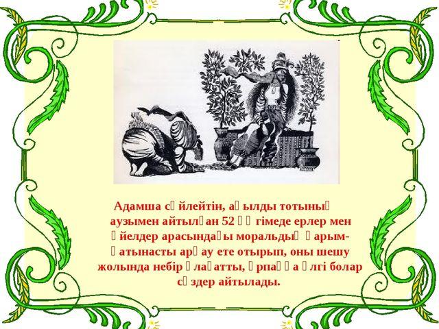 Адамша сөйлейтін, ақылды тотының аузымен айтылған 52 әңгімеде ерлер мен әйелд...