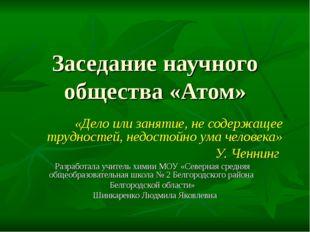 Заседание научного общества «Атом» «Дело или занятие, не содержащее трудносте