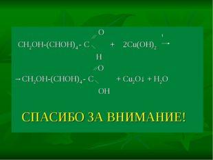 O t СH2OH-(CHOH)4 - C + 2Cu(OH)2 H  O →CH2OH-(CHOH)4 - C + Cu2O↓ + H2O ОH