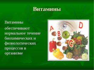 Витамины Витамины обеспечивают нормальное течение биохимических и физиологиче