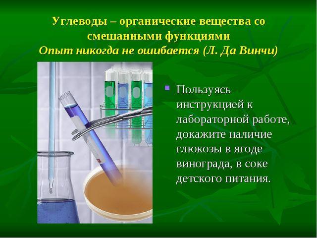 Углеводы – органические вещества со смешанными функциями Опыт никогда не ошиб...