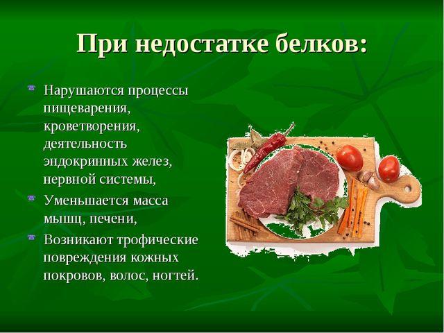 При недостатке белков: Нарушаются процессы пищеварения, кроветворения, деятел...