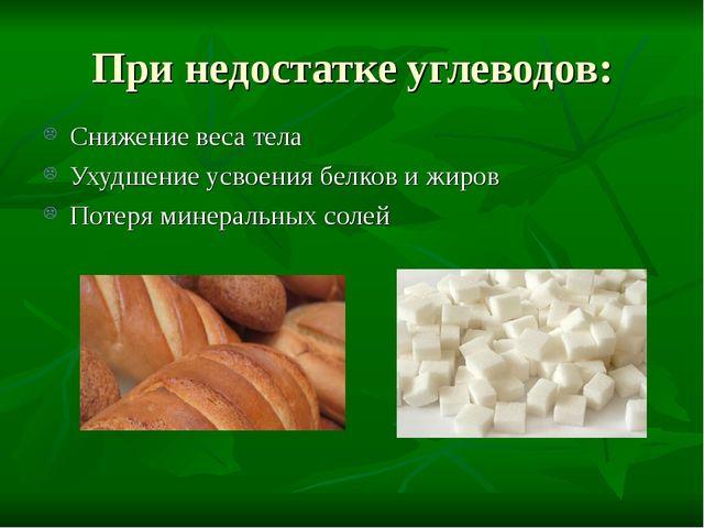 При недостатке углеводов: Снижение веса тела Ухудшение усвоения белков и жиро...