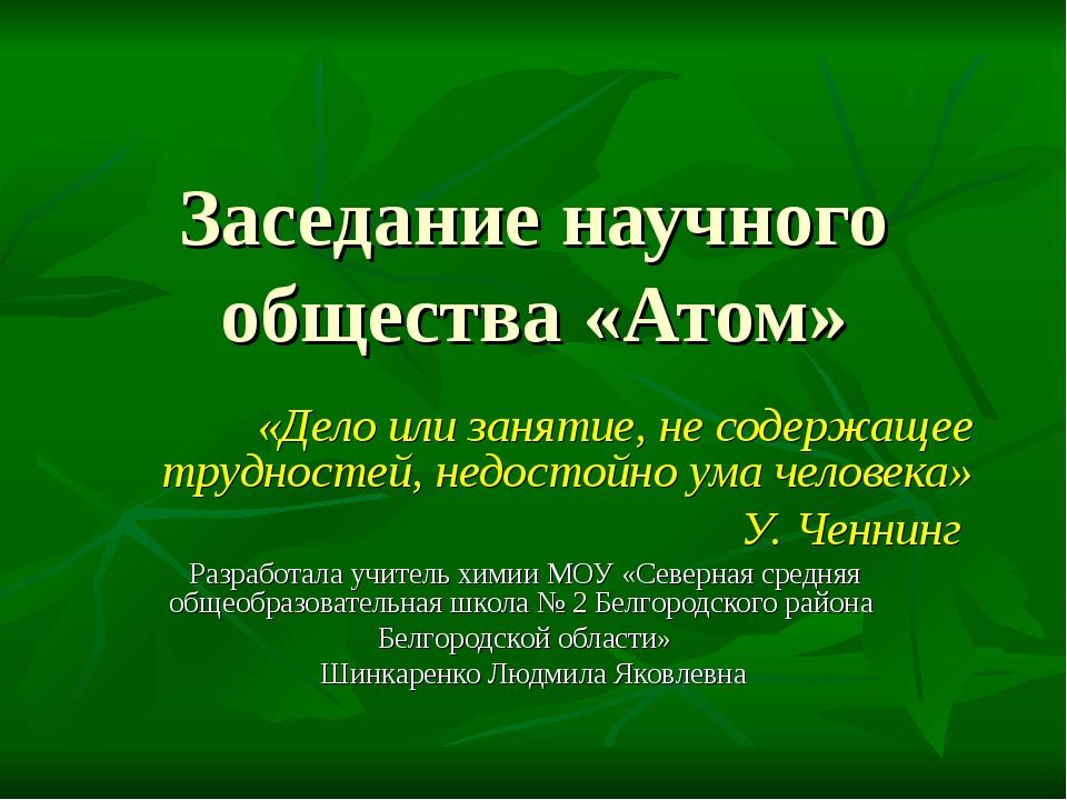 Заседание научного общества «Атом» «Дело или занятие, не содержащее трудносте...