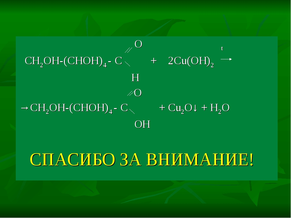 O t СH2OH-(CHOH)4 - C + 2Cu(OH)2 H  O →CH2OH-(CHOH)4 - C + Cu2O↓ + H2O ОH...