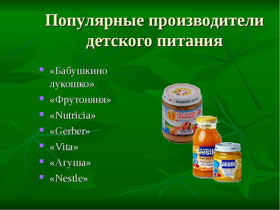 Популярные производители детского питания «Бабушкино лукошко» «Фрутоняня» «Nu...