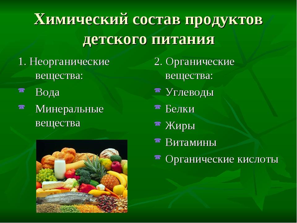 Химический состав продуктов детского питания 1. Неорганические вещества: Вода...