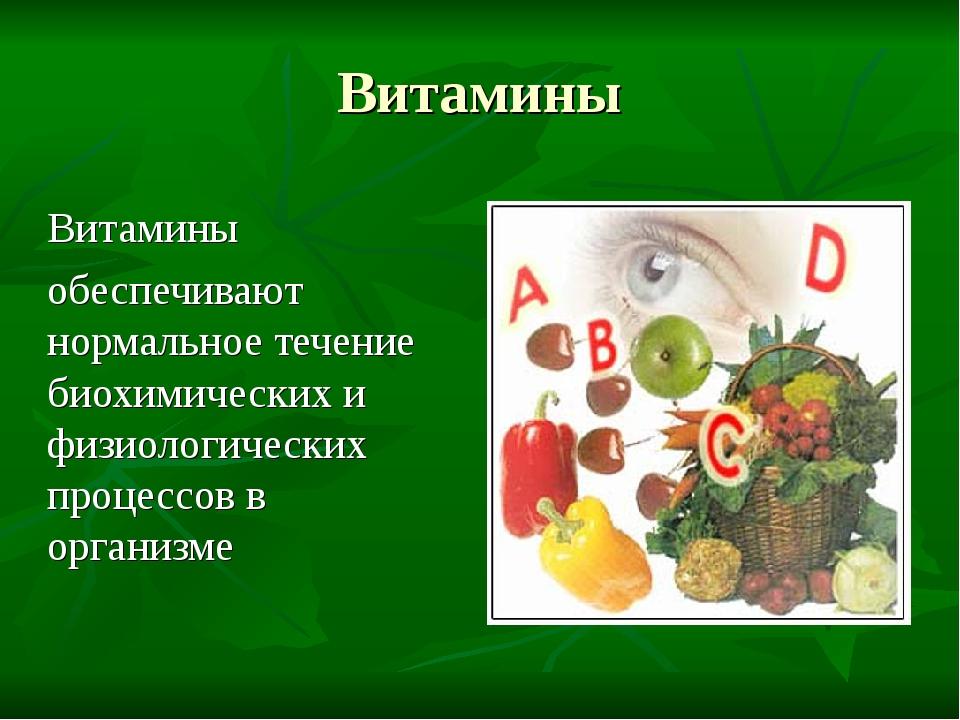 Витамины Витамины обеспечивают нормальное течение биохимических и физиологиче...