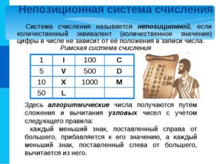 Римская система счисления Непозиционная система счисления Система счисления н