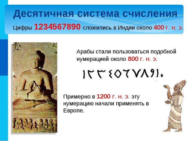 Цифры 1234567890 сложились в Индии около 400 г. н. э. Арабы стали пользоватьс...
