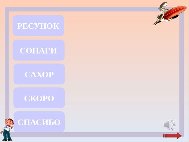 ТАРЕЛКА ТАРЕЛКА ТОВАРИЩ ТАВАРИЩ ТОПОР ТОПОР УЛИЦА УЛЕЦА УЧЕНИК УЧИНИК