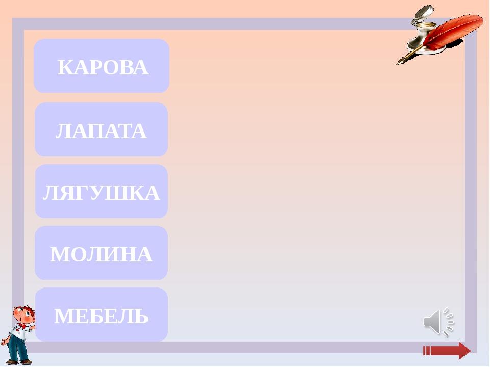 МЕСЯЦ МЕСИЦ МЕТЕЛЬ МЕТЕЛЬ МЕТРО МЕТРО НАРОД НОРОД ОБЕД АБЕД