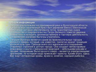 Общая информация Вытегра расположена на одноименной реке в Вологодской облас