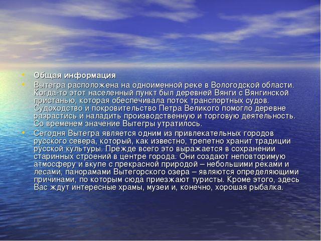 Общая информация Вытегра расположена на одноименной реке в Вологодской облас...