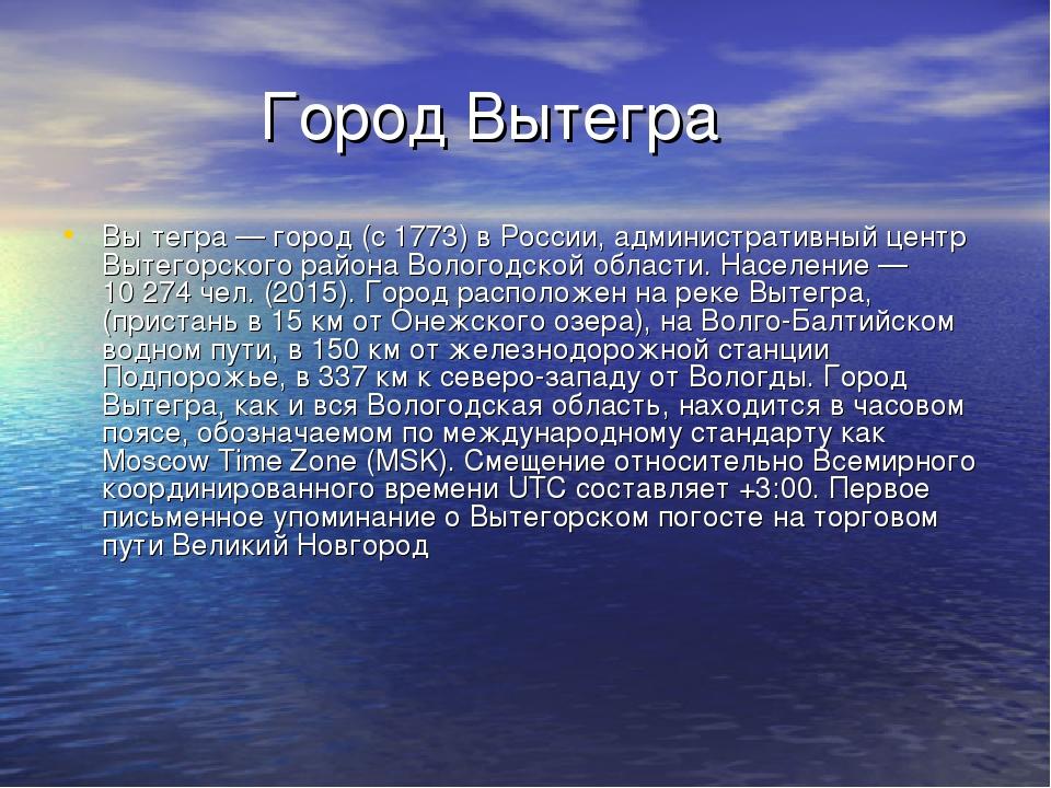 Город Вытегра Вы́тегра— город (с 1773) в России, административный цент...