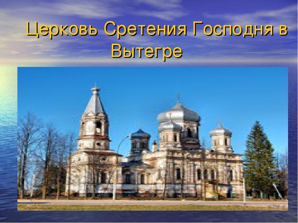Церковь Сретения Господня в Вытегре
