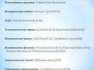 Руководитель проекта: Рубцов Илья Евгеньевич Историческая сводка: Аксенов Сер