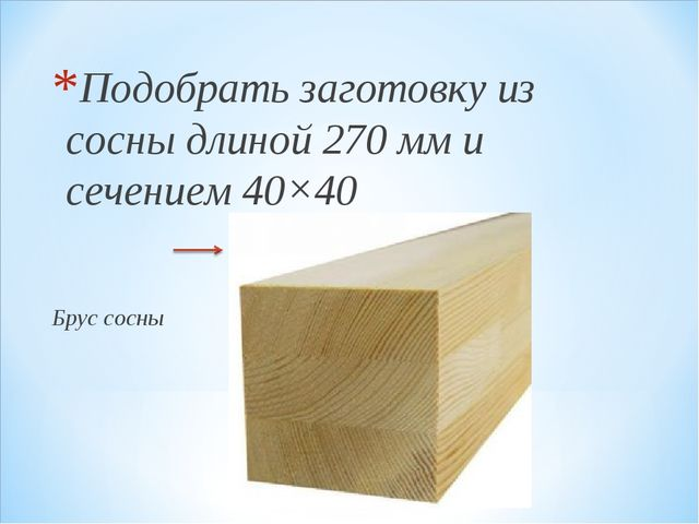 Подобрать заготовку из сосны длиной 270 мм и сечением 40×40 Брус сосны