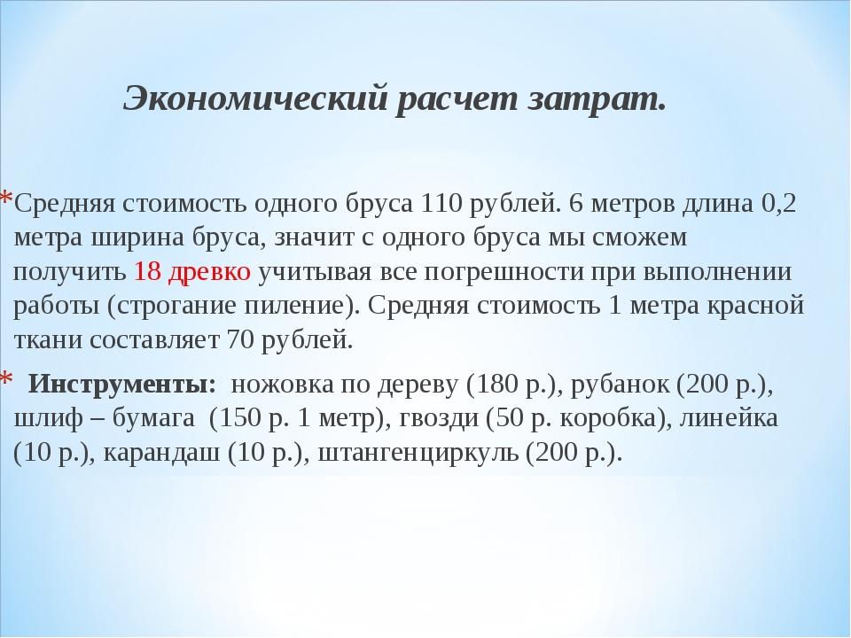 Экономический расчет затрат. Средняя стоимость одного бруса 110 рублей. 6 мет...