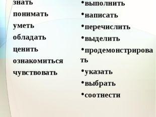 Глаголы целеполагания описывающие состояние: знать понимать уметь обладать це