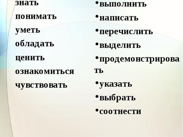 Глаголы целеполагания описывающие состояние: знать понимать уметь обладать це...