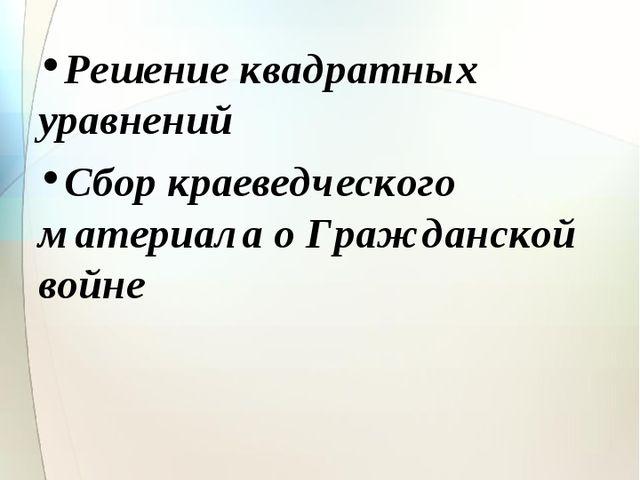 Цели учебного занятия через учебную деятельность ученика Решение квадратных у...