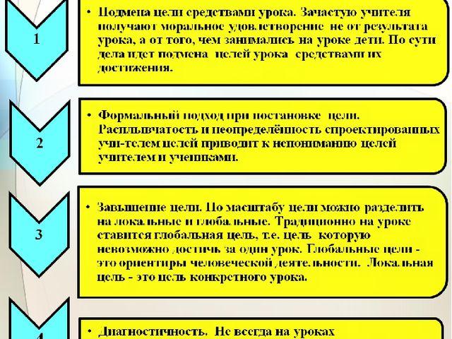 Целеполагание - это, по определению Ю. А. Конаржевского, «процесс формулирова...