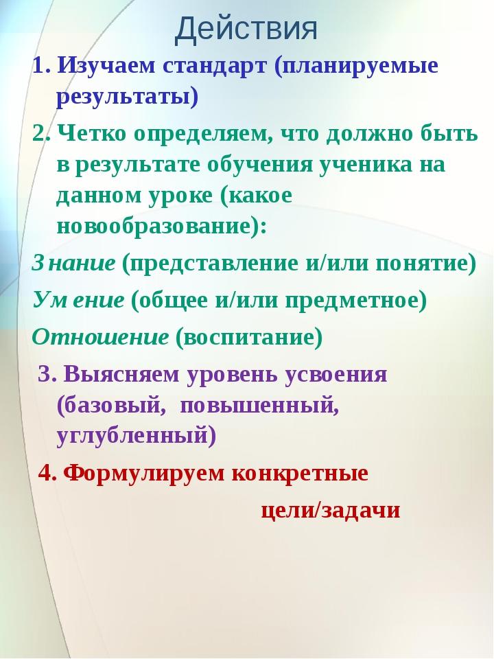Действия 1. Изучаем стандарт (планируемые результаты) 2. Четко определяем, чт...