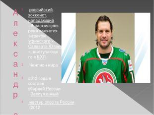Александр свитов российскийхоккеист,нападающий.Внастоящеевремяявляется