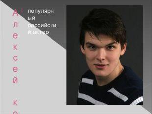 Алексей коряков популярный российский актер