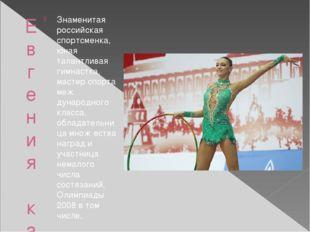 Евгения канаева Знаменитая российская спортсменка, юная талантливая гимнастка