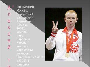 Алексей тищенко российскийбоксёр, двукратный олимпийский чемпион (2004 и 20
