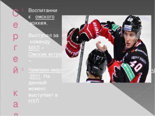 Сергей калинин Воспитанник омскогохоккея. ВыступалзакомандуМХЛ«Омские
