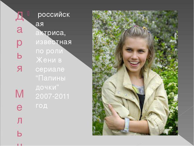 """Дарья Мельникова российская актриса, известная по роли Жени в сериале """"Папин..."""