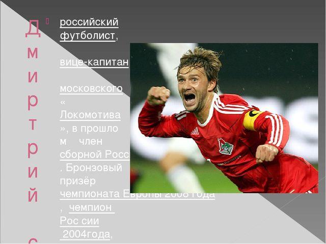 Дмиртрий сычёв российскийфутболист, вице-капитан московского «Локомотива»,...