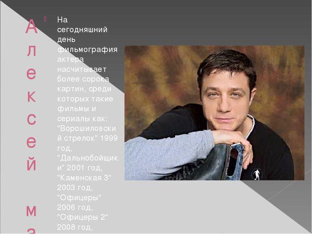 Алексей макаров На сегодняшний день фильмография актера насчитывает более сор...