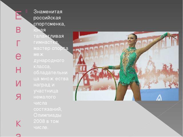Евгения канаева Знаменитая российская спортсменка, юная талантливая гимнастка...
