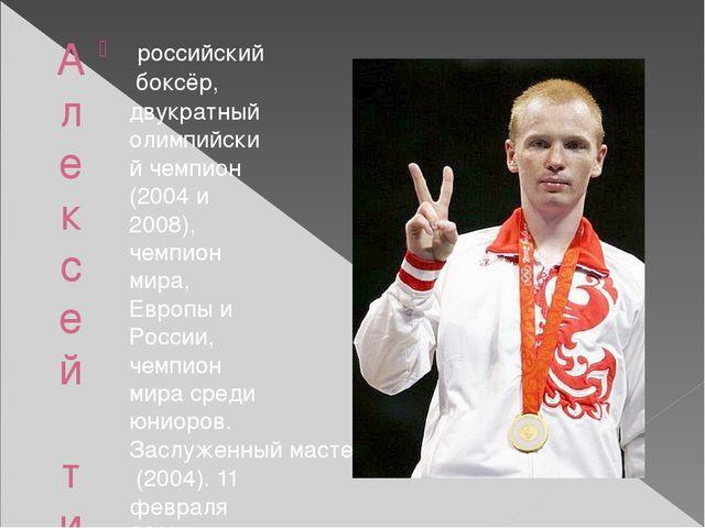 Алексей тищенко российскийбоксёр, двукратный олимпийский чемпион (2004 и 20...